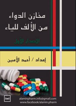 مخازن الدواء من الالف إلى الياء