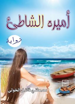 أميرة الشاطئ