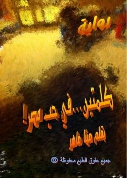 كلمتين في حب مصر