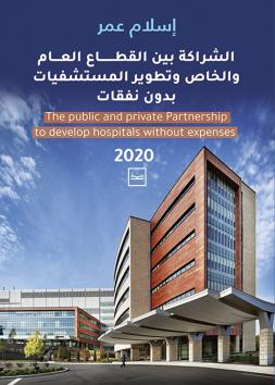 الشراكة بين القطاع العام والخاص وتطوير المستشفيات بدون نفقات