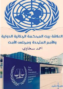 العلاقة بين المحكمة الجنائية الدولية والأمم المتحدة ومجلس الأمن