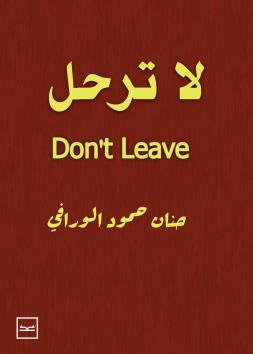 لا ترحل