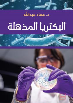 البكتريا المذهلة