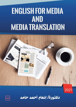 English for media