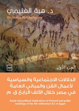 الدلالات الاجتماعية والسياسية لأعمال الفن والمباني العامة في مصر خلال الألف الرابع ق.م الجزء الأول