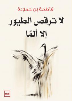 لا ترقص الطيور الا الما