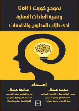 نموذج كورت CoRT وتنمية العادات العقلية لدى طلاب المدارس والجامعات