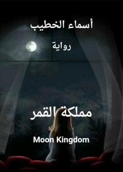 مملكة القمر