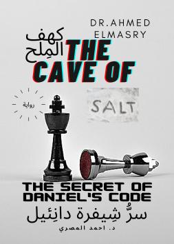كهف الملح - سر شيفرة دانِئيل