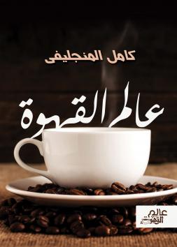 عالم القهوة