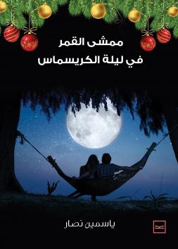ممشى القمر في ليلة الكريسماس