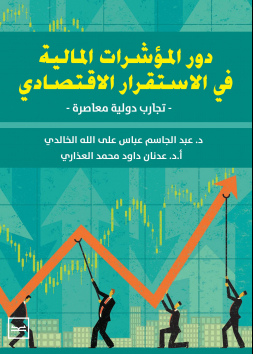 أثر المؤشرات المالية على الاستقرار الاقتصادي