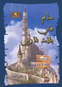 سام في بلاد فارس