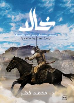 خالد السيف المسلول
