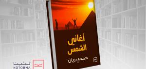 ريفيو كتاب أغاني الشمس لحمدي ريان