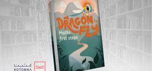 ريفيو كتاب Dragonfly