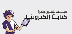 كيف تشتري وتقرأ كتاب إلكتروني ؟
