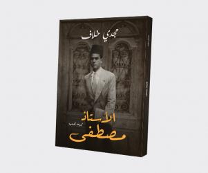 """""""الأستاذ مصطفى"""".. قصص تسخو بحنين إلى البراءة والبداهة والبساطة"""