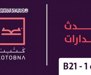 إصدارات كتبنا في معرض القاهرة الدولي للكتاب 2021