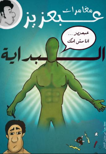 مغامرات عبعزيز- البداية