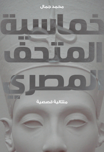 خماسية المتحف المصري