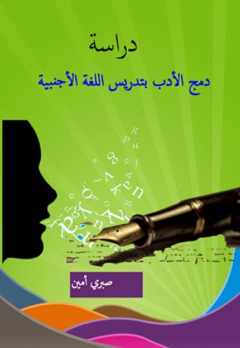 دمج الأدب بتدريس اللغة الأجنبية