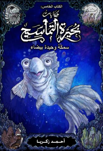 حكايات بحيرة التماسيح: سمكة وحيدة بيضاء