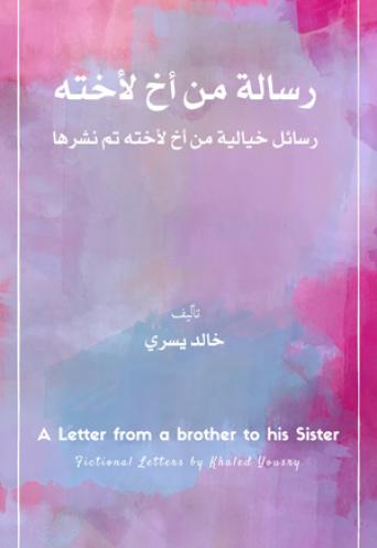 رسالة من أخ لأخته