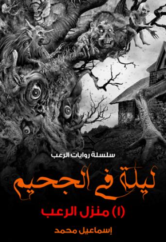 """روايات ليلة في الجحيم """"1- منزل الرعب"""""""