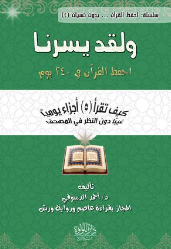 ولقد يسرنا...احفظ القرآن فى 240 يوم