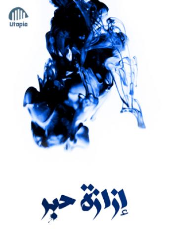 إزازة حِبر