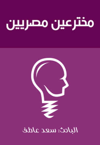 مخترعين مصريين
