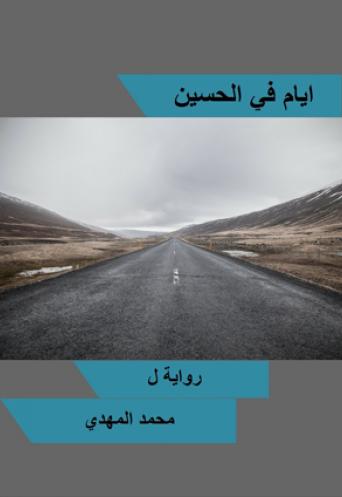 ايام في الحسين