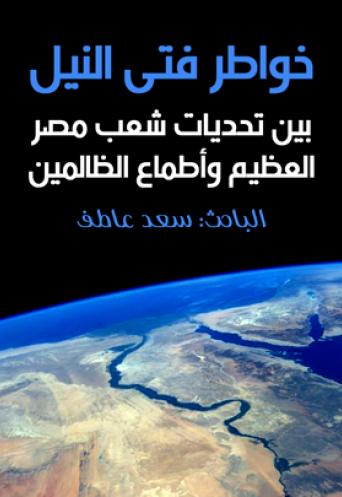"""""""خواطر فتى النيل بين تحديات شعب مصر العظيم وأطماع الظالمين"""""""
