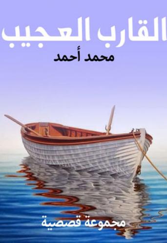القارب العجيب ومعها قصص أخري مفيدة