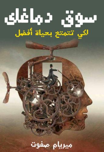 سوق دماغك