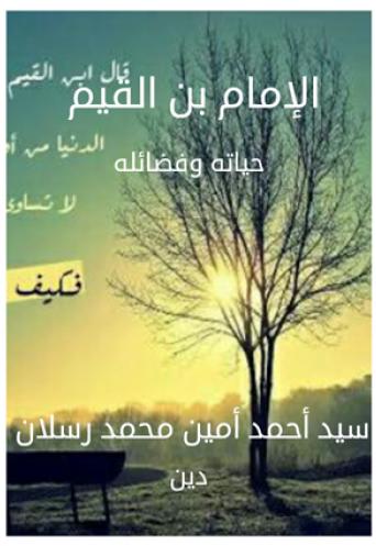 الإمام بن القيم