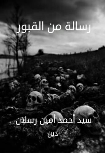 رسالة من القبور