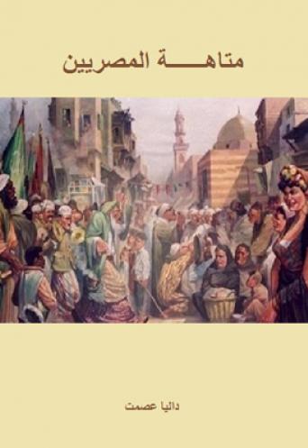 متاهة المصريين