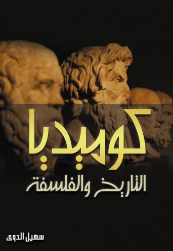 كوميديا التاريخ والفلسفة