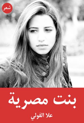 بنت مصرية