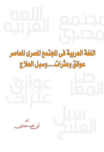 اللغة العربية فى المجتمع المصرى المعاصر (عوائق وعثرات..وسبل العلاج)