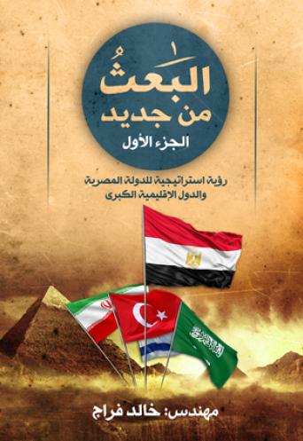 البعث من جديد رؤية استراتيجية للدولة المصرية و الدول الاقليمية الكبرى