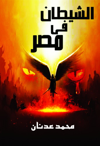 الشيطان في مصر