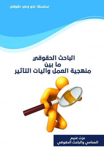 الباحث الحقوقي  ما بين منهجية العمل و أليات التأثير