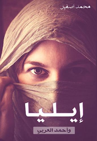 إيليا وأحمد العربي