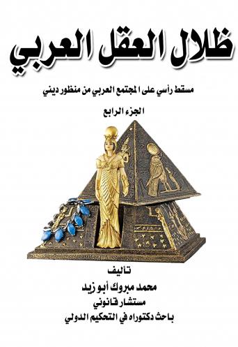 ظلال العقل العربي ج 4