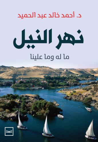 نهر النيل ما له وما علينا