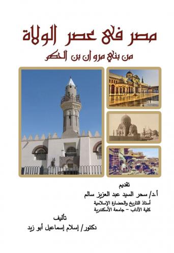 مصر في عصر الولاة