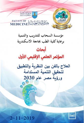 المؤتمر العلمي الإقليمي الأول